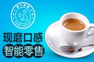 享入咖啡机